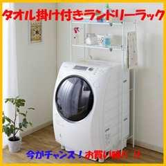 ★洗濯機ラック★ タオル掛け付 ランドリー 幅58〜80cm