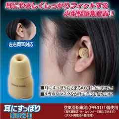●耳にすっぽり集音器3