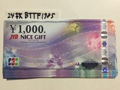 【即日発送】JCBギフトカード(ナイスギフト)24000円分★急ぎの方はぜひ★