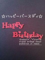 ダイカット163)Happy Birthdayロゴ�@誕生日