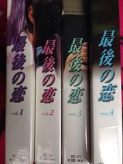 最後の恋 全4巻 VHS SMAP中居正広 常盤貴子 袴田吉彦 細川直美