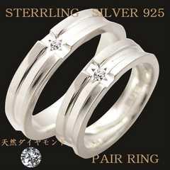 誕生日プレゼントにダイヤペアリング刻印無料人気