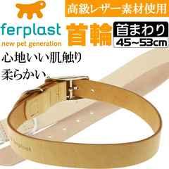 ferplast高級レザー製首輪茶色 首まわり45〜53cm C25/53 Fa186