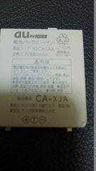 AU 電池パック2個セット