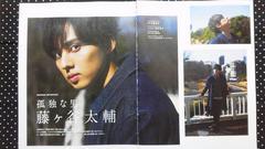 Kis-My-Ft2藤ヶ谷太輔さん2/9TVガイドPERSONvol.66切り抜き10頁