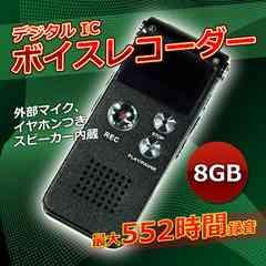 デジタル IC ボイスレコーダー 8GB 最大552時間録音