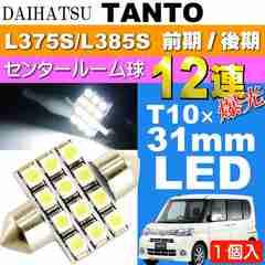 タント ルームランプ 12連 LED T10×31mm ホワイト1個 as58