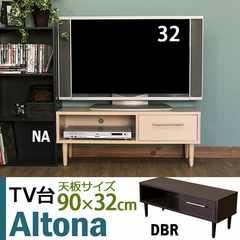 Altona TV台 90cm幅 UTH-02