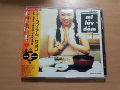 SAYOKO CD「MI・LUV・DEM」ゼルダZELDA宮沢和史、朝本浩史参加●