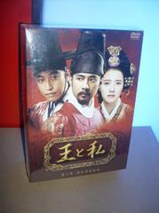 韓国ドラマ【 王と私 】 32枚組DVD-BOX 全話収録+特典 D/004