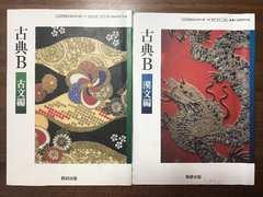 古典B 古文編・漢文編 数研出版