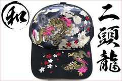 送料無料 和柄/龍×桜刺繍キャップ/帽子/ヤンキー オラオラヤクザチンピラ/88黒