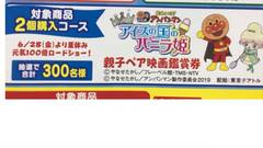 アンパンマン/親子ペア映画鑑賞券☆300名様1口