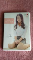 祥子/とある綺麗なOLさんの妄想 DVD