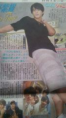 平野紫耀◇9/2 日刊スポーツ Saturdayジャニーズ
