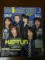 【Winkup*2006/1月号】KAT-TUN【ジャニーズ 雑誌】