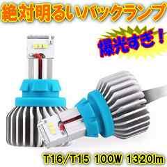 絶対明るいバックランプT16/T10爆光バックライト200W