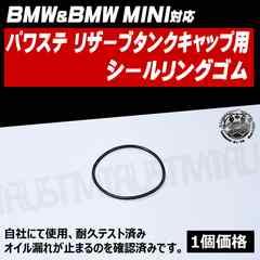 BMW  パワステ リザーブタンク キャップ シールリングゴム 品番 32411128333 エムトラ