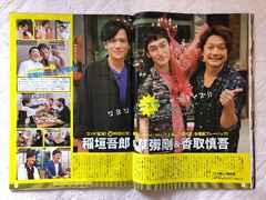 稲垣吾郎 草なぎ剛 香取慎吾◆TVガイド 7/20号 切り抜き 抜無 6P