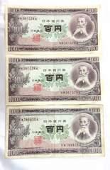 紙幣 百円 板垣退助 3枚