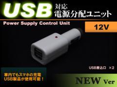 シガーソケット 分配 USB 2ポート スマホ用 バッテリーチ