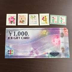 送料無料 JCB 1000円 商品券 + 切手 額面368円分 ポイント消化