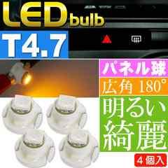 LED T4.7 バルブ メーターパネル球 イエロー4個 as11134-4