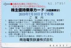 南海電気鉄道株主優待カード(6回乗車分)
