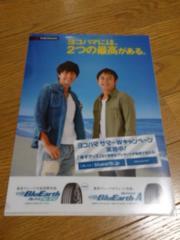 ゆず×YOKOHAMA クリアファイル 2014コンサートの頒布品