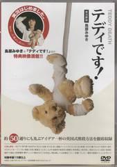 新品DVD【テディです!】鳥居みゆき 小島よしお 送料無料