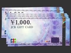 ◆即日発送◆13000円 JCBギフト券カード★各種支払相談可