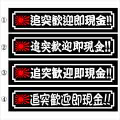 デコトラ 旭日 追突歓迎即現金!! 30センチ