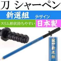刀シャープペン 新撰組 日本製 ms142