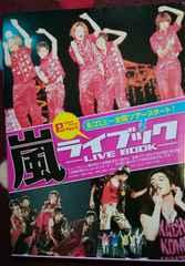 嵐 切り抜き 2000-2010Perfect LIVE BOOK