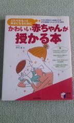 かわいい赤ちゃんが授かる本