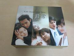 韓国ドラマCD-BOX「日常-KBS DRAMA MUSIC」4枚組●