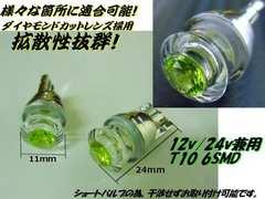 12V24V兼用/T10ウェッジ/VIP仕様ダイヤレンズ付/緑色グリーンLED