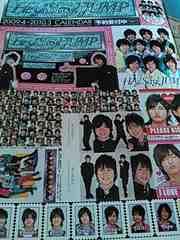 Myojo 2009年3月 Hey!Sey!JUMP 切り抜き