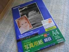 【コクヨ】 写真用 絹目用紙
