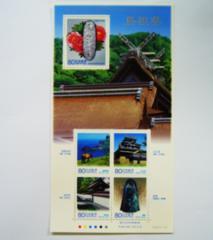 切手 地方自治法施行60周年記念シリーズ『島根県』
