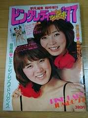 当時物!平凡編集臨時増刊 ピンクレディー  ジャンボ'77☆