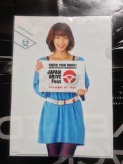 安田美沙子 A4サイズ クリアファイル 未開封 MAZDA 非売品