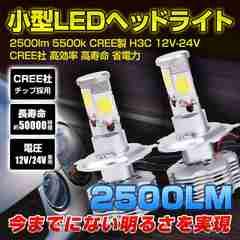 小型LEDヘッドライト 2500lm 5500k CREE製 H3C 12V-24V