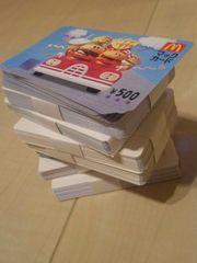 マックカード26000円分※お釣り出ます☆モバペイ各種対応、即日発送