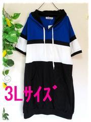 春新作☆大きいサイズ☆3L三色切替柄☆フード付ロングチュニPK