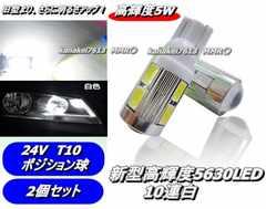 トラック ポジション 2個 24V T10 白 10発 LED 5630 車幅 10連