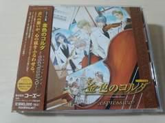 CD「ヴォーカル集 金色のコルダ〜espressivo〜」KOEI●