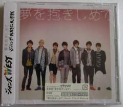 新品★ジャニーズWEST ジパング・おおきに大作戦 初回B CD+DVD 特典付
