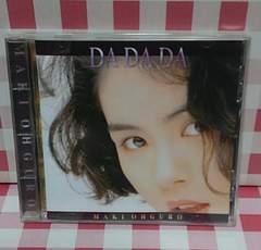 『DADADA 』 大黒摩季