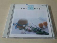 CD「決定盤ホーム・コンサート」★